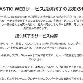 Runtastic WEBサービス終了、Runtastic PRO版の開発終了