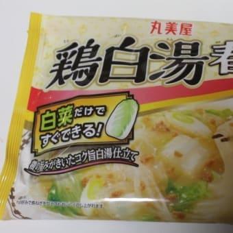 続・カレイの煮つけ☆鶏白湯