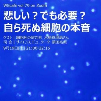 WEcafe vol.79「悲しい?でも必要?自ら死ぬ細胞の本音」 9月19日(土)オンラインZoom開催