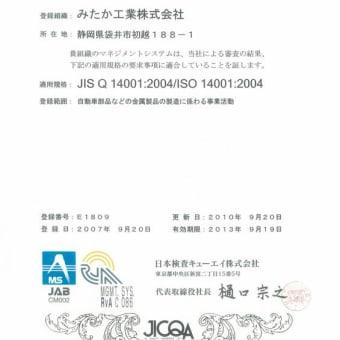 ISO14001更新審査 合格