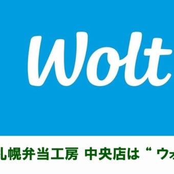 """札幌弁当工房 中央店は """"ウォルト""""ご利用できます。"""