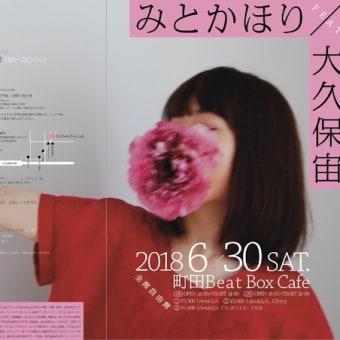 みとかほり feat. 大久保宙 ワンマンライブ