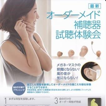 補聴器相談会開催決定!