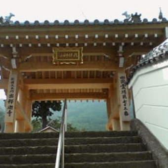 七十三番札所「出釈迦寺」