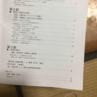 """1/12 在宅ケアを考える「""""2019 団塊・君たち""""」に参加し"""