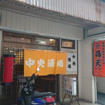 中央酒場#再訪2(横須賀中央駅)