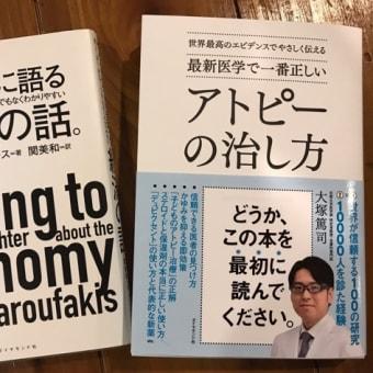 経済の本とアトピーの本 読みました
