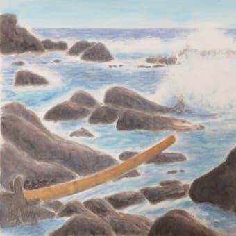 楽描き水彩画「名も知らぬ遠き島より=室戸岬に漂着した樹木」