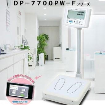 デジタル体重計 DP-7700PWシリーズ