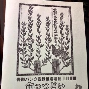 いよいよ今週末8/31(土)入門クラス初舞台【骨髄バンク 命のつどい チャリティーこんさーと】