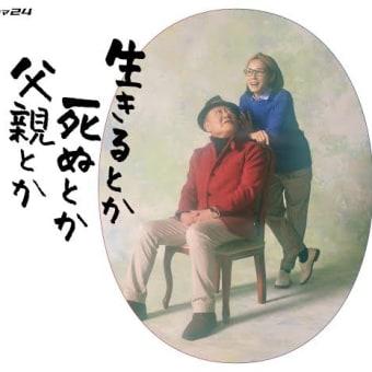 <ドラマ>生きるとか死ぬとか父親とか 第9話  *感想*