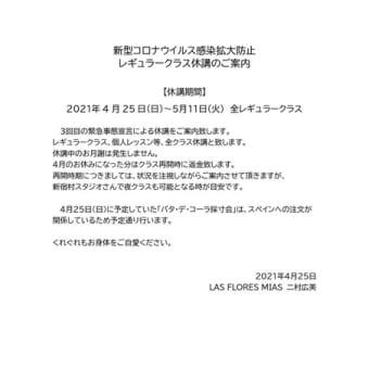 3度目の緊急事態宣言再延長によるレギュラークラス休講のご案内【5/11(火)迄】