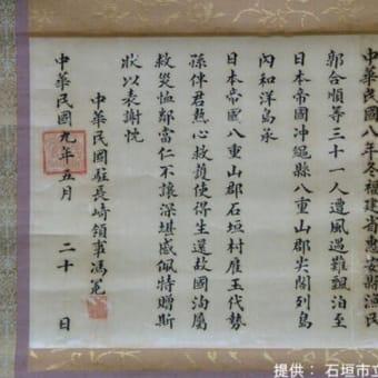★誰も知らない尖閣裏話、尖閣と中尊寺と日本の真珠王と卓球と