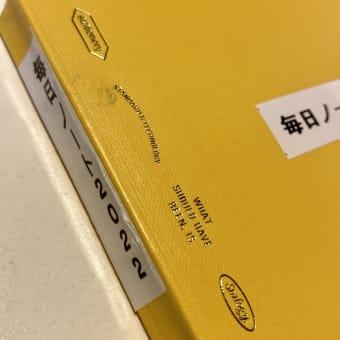 【2022年の手帳準備5】 手帳・ノートをわたし色に仕立てる(その1)〜毎日ノート2022〜