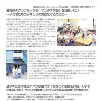 滋賀県のブラジル人学校<サンタナ学園応援>寄付プロジェクトの呼びかけ