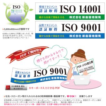ISO横断幕OPEN!
