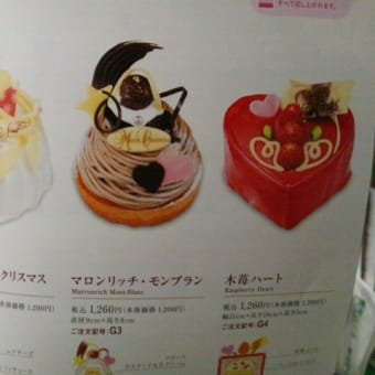 クリスマスケーキ 家のじてんdiary