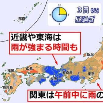 3日 【天気】近畿、東海、北海道、関東などで雨