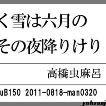 万葉短歌0320 富士の嶺に0278