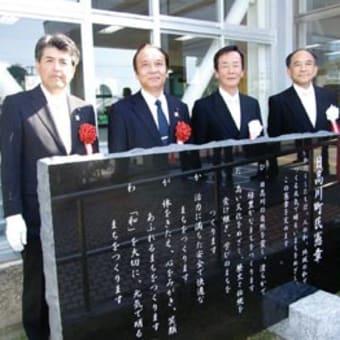 日高川町合併10周年記念式典 節目を記念し新たな第一歩 〈2015年5月2日〉