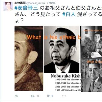 ナチス思想は彼ら(三百人委員会)の思想であり、アメリカに移植された アメリカに臓器移植されたのだ
