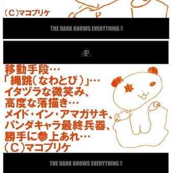 【東京オレンジPAVILIONその4っ★xxx】餓狼賊みおぱんだっ★xxx