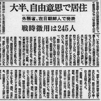 朝鮮学校への税金投入は違法