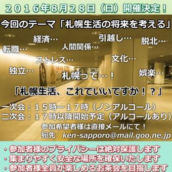 【記事固定】札幌が嫌いなお茶会を8月28日(日)開催いたします!