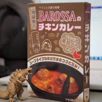 東京池袋BAROSSAのチキンカレー