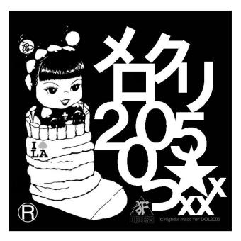 【メロクリ2005っ★xxx】