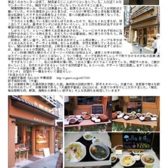 中華街のランチをまとめてみた その88「大通り16」 大連餃子基地「餃子」