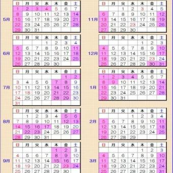 2011年度カレンダー(7月~9月変更版)