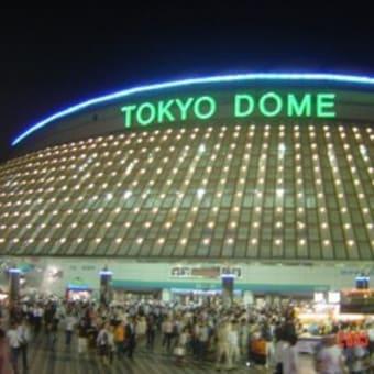 突撃!!となりの東京ドーム
