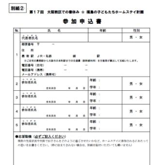 第17回大阪教区での春休み ☆ 福島の子どもたちホームステイ計画 参加者募集のお知らせ