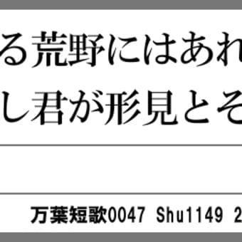 万葉短歌0047 ま草刈る0034