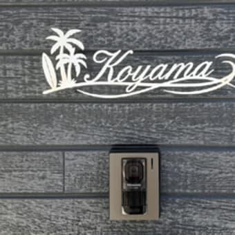 ヤシの木×サーフボード×波のハワイアン表札(設置後のお写真)