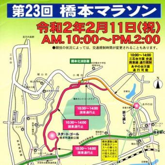 本日、橋本市民マラソンが行われます