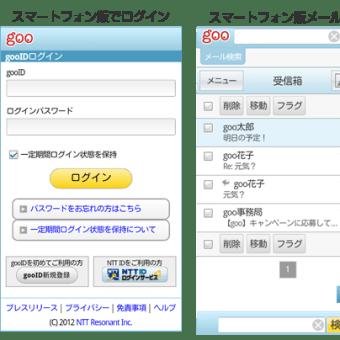 スマートフォンウィジェット『gooメールチェッカー(4×1)』 提供開始のお知らせ