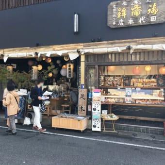 春爛漫!小田原かまぼこ通りで「さくら新酒めぐり」開催中!JSフードシステム
