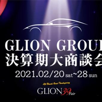 GLION 39 Fair 今週末まで! ぜひお越しください!
