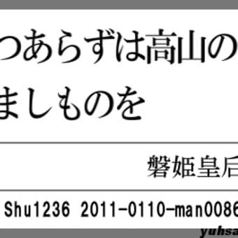 万葉短歌0086 かくばかり0070