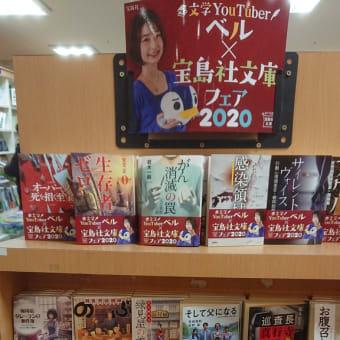 宝島社文庫フェア2020