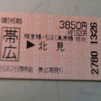 天の川鉄道