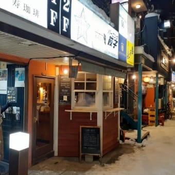 札幌でカフェタイム(31) M's二条横丁「寿珈琲」で絶品スイーツをいただく