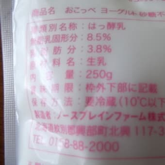 おこっぺヨーグルト 砂糖不使用