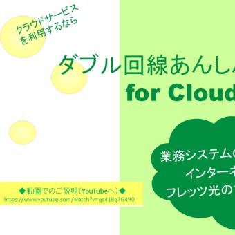 「ダブル回線あんしんネット for Cloud」紹介動画をUPしました