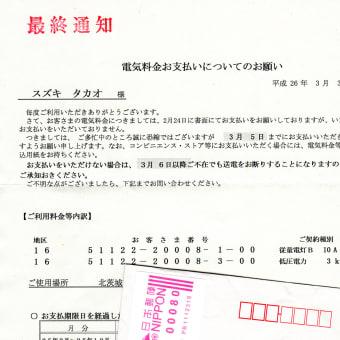 私有地の不法占拠をつづける東京電力から「最終通知」だと