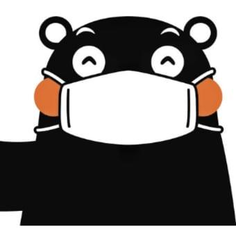 今日以降使えるダジャレ『2342』【国内】■くまモン「マスクするモン!」熊本県が啓発イラスト