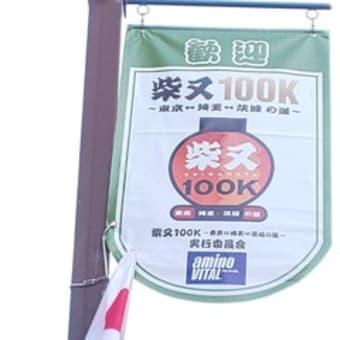 [429]柴又100K