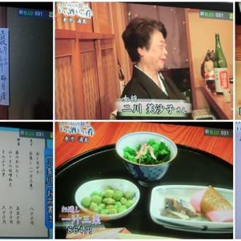 ふらり旅で紹介された東京・湯島の酒房「あおもり湯島」と「ふ多川」📷街角ぶらり旅11-09